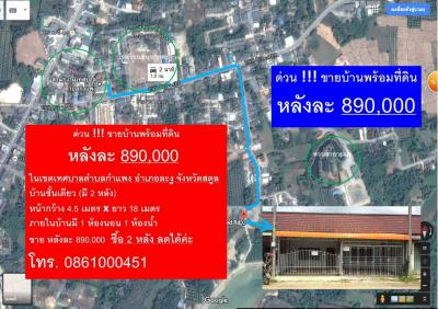 บ้านพร้อมที่ดิน 890000 สตูล ละงู กำแพง