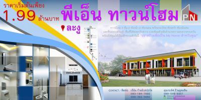 บ้านโครงการใหม่ 1990000 สตูล ละงู